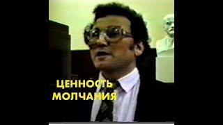 13.1.18, в 21:36: ЦЕННОСТЬ МОЛЧАНИЯ - Вячеслав Бойнецкий