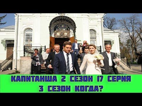 Капитанша 2 сезон 17 серия анонс | Капитанша 3 сезон дата выхода