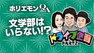 堀江貴文のQ&A vol.532〜文学部はいらない!?〜