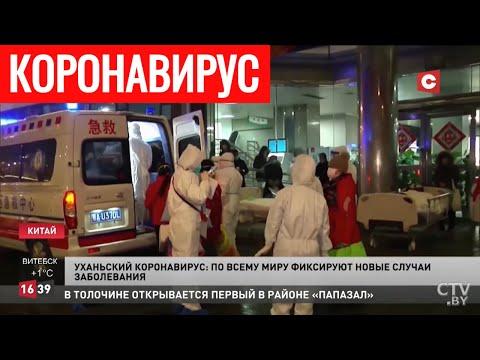 Коронавирус: почти 8000 заражённых, погибших 170. Последние новости о вирусе на сегодня