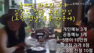 보라카이 맛집 리얼 솔직 자세한 기억 리뷰 후기 디몰근…