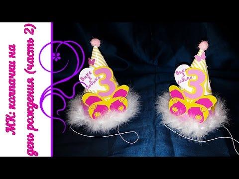 МК часть 2: Колпак на детский день рождения своими руками - сборка колпака