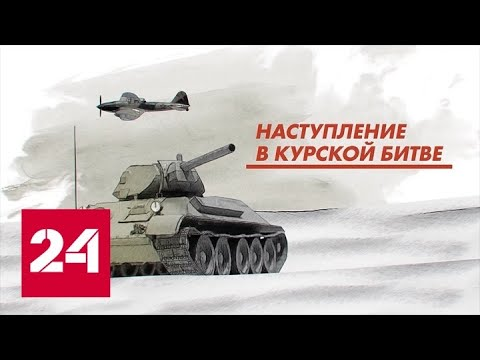 Победа 75. 1945 - 2020. Наступление в Курской битве - Россия 24