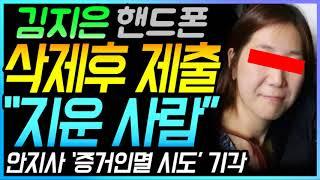 업데이트 된 뉴스 :  김지은 핸드폰, 기록 삭제후 제출 [ 지운 사람 ] 안희정