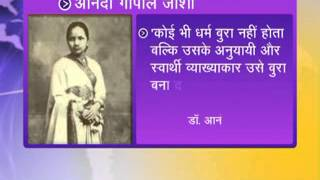 Anandi Bai: First Indian woman to obtain a degree in medicine