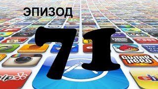 Обзор лучших игр и приложений для iPhone и iPad (71)
