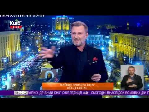 Телеканал Київ: 05.12.18 Київ Live 18.30