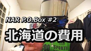 北海道ツーリングにかけた費用は? / 質問コーナーNAR P.O.Box #2