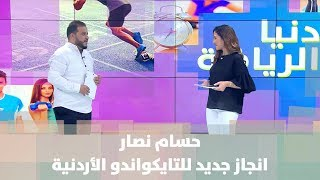 حسام نصار - انجاز جديد للتايكواندو الأردنية -  أخبار الرياضة