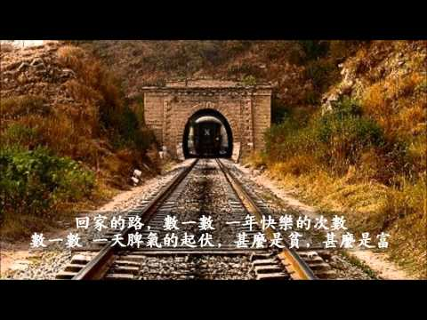 回家的路 - 劉德華 Andy Lau - Karaoke (HD)