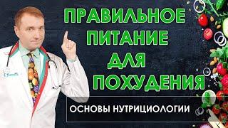 постер к видео Принципы правильного питания для похудения Основы нутрициологии