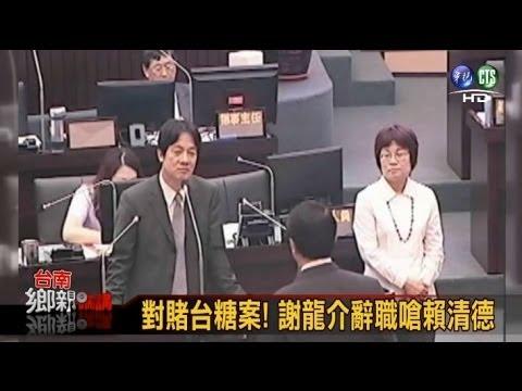 0527鄉親踹講:對賭台糖案! 謝龍介辭職嗆賴清德-1