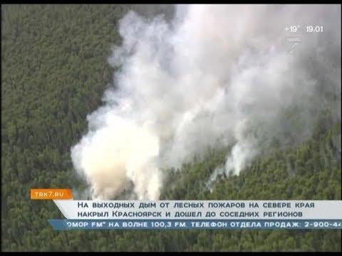 Дым от лесных пожаров на севере края накрыл Красноярск и дошел до соседних регионов