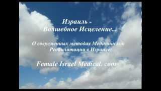 ✅ Реабилитация в Израиле / Лечение в Израиле(Female Israel Medical - официальный сайт http://femaleisraelmedical.com/ Female Israel Medical - Современные методы медицинской реабилитации..., 2013-03-07T16:08:16.000Z)