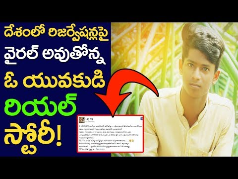 Kerala Youth Real Story Over Reservations | Indian Education System | Students| Telugu News | Taja30