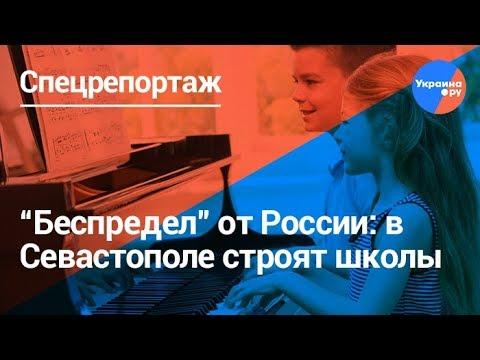 'Беспредел' от России: в Севастополе строят школы