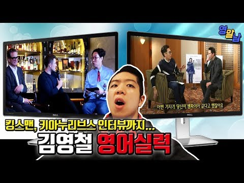 원어민 뺨치는 개그맨 김영철 영어실력 (원어민들 앞에서 스탠드 코미디 실화...?)