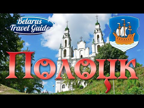 ПОЛОЦК Глубокое Belarus Travel Guide