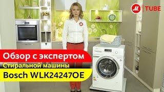 Видеообзор узкой стиральной машины Bosch WLK24247OE с экспертом М.Видео