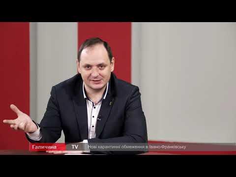 Про головне в деталях. Нові карантинні обмеження в Івано - Франківську. Р. Марцінків