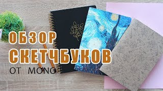Обзор скетчбуков от MONO | Блокнот Ван Гог и ежедневники