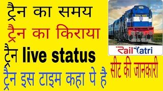 train live status    seat information    ट्रैन किराया     ट्रैन  कितना लेट है    ट्रैन अभी कहा पे है