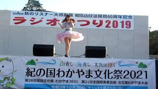 AKB48 team8 チーム8 和歌山県代表 #山本瑠香 和歌山城 西の丸広場 瑠香のラジオDEスマイル 和歌山トヨペット 11月のアンクレット 365日の紙飛行機.