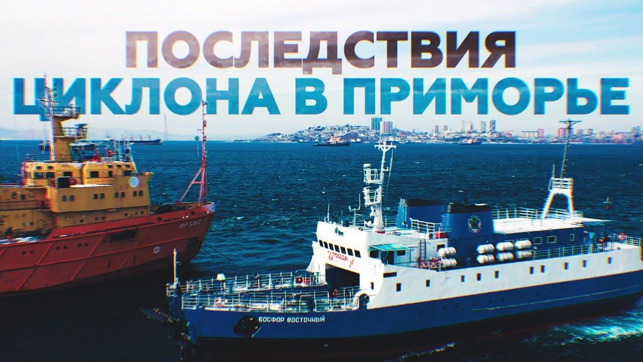 Заледеневшие города: главное о ситуации с непогодой в Приморском крае