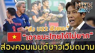 ส่องคอมเมนต์ชาวเวียดนาม-หลังเห็นรายชื่อนักฟุตบอลทีมชาติไทยชุดใหญ่ของโค้ช-akira-nishino