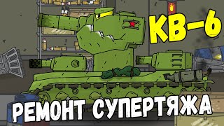 Ремонт и прокачка советского монстра КВ-6 - Мультики про танки