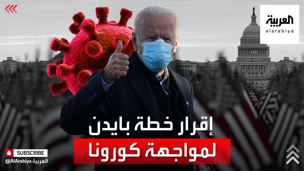 الكونغرس الأميركي يقر مشروع قانون إغاثة فيروس كورونا  - 19:58-2021 / 3 / 6