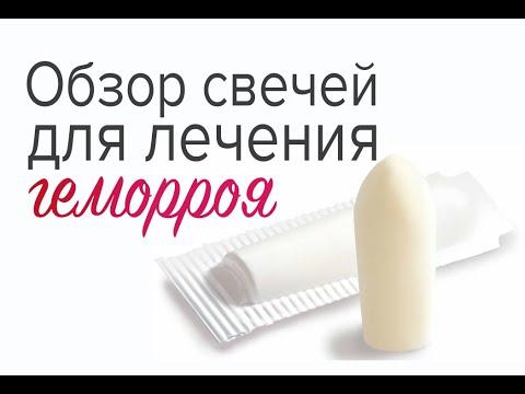 Обзор свечей для лечения геморроя