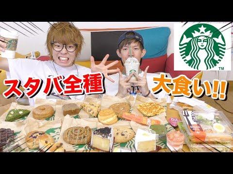 【大食い】スタバのフード全種類買ってきた!!!