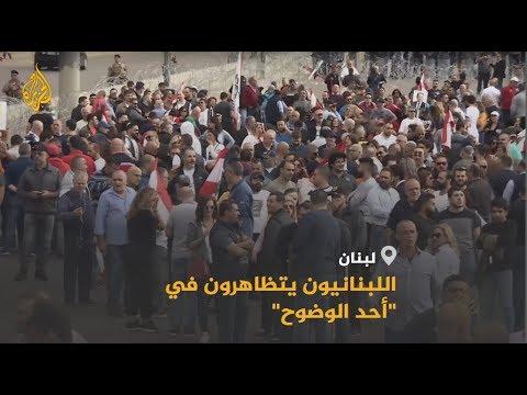 اللبنانيون يتظاهرون في -أحد الوضوح- مطالبين بالوضوح والشفافية  - 22:59-2019 / 12 / 1