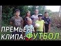Поделки - ПРЕМЬЕРА КЛИПА: ФУТБОЛ (2018)