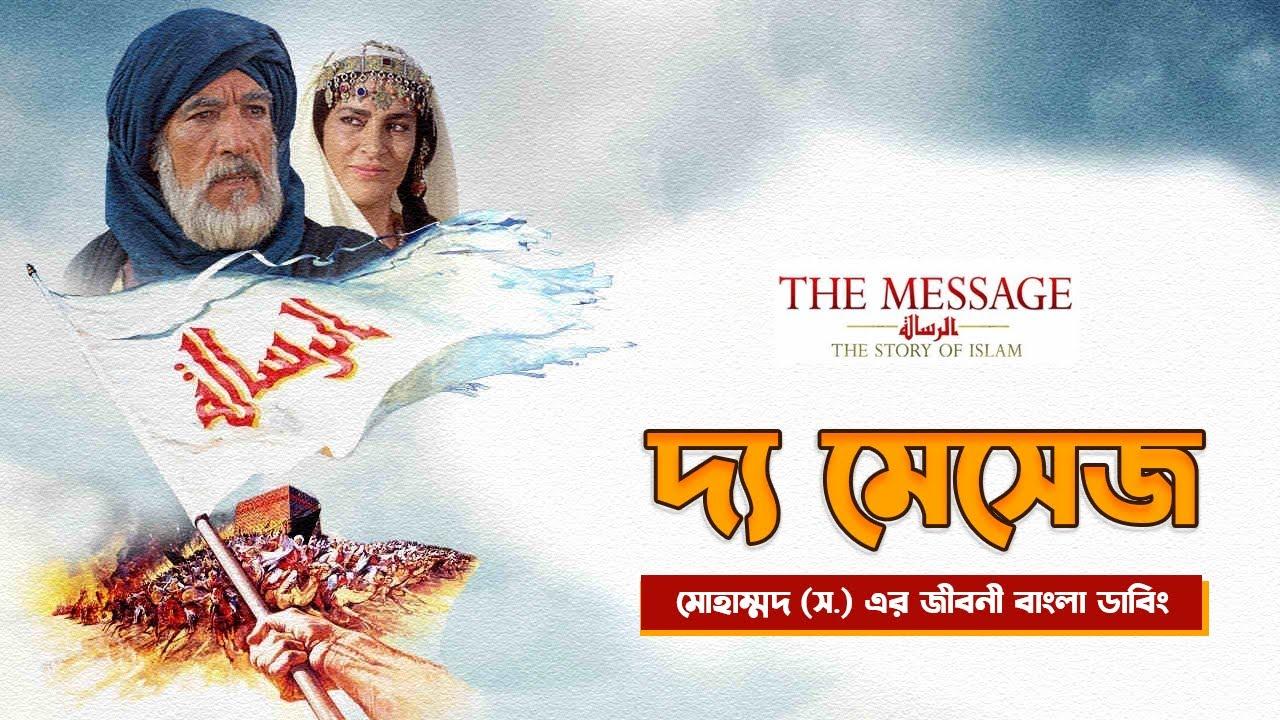 Download আর- রিসালাহ, দ্য মেসেজ, মোহাম্মদ (স.) এর জীবনী বাংলা ডাবিং ১৯৭৬ / The Message (1976 film) 1080p HD