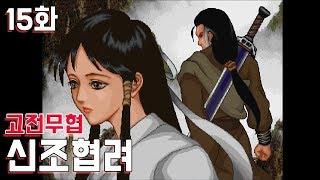 고전 무협] 신조협려 15화 - 의천외전 제작사 작품 …