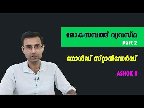 ലോകസമ്പത്ത് വ്യവസ്ഥ Part 2 - ഗോൾഡ് സ്റ്റാൻഡേർഡ് :  ASHOK R