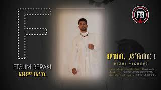 Ftsum Beraki - Hizbi Yikber | ህዝቢ ይኽበር ! New Eritrean Music 2020