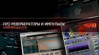 Алексей Разумов: про ревербераторы и импульсы