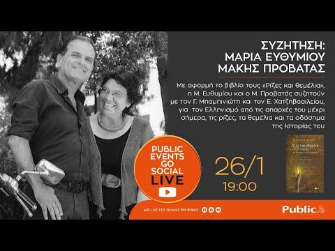 Μαρία Ευθυμίου, Μάκης Προβατάς | Public Live