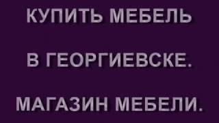 Купить мебель в Георгиевске. Магазин мебели.(, 2017-05-02T11:43:35.000Z)