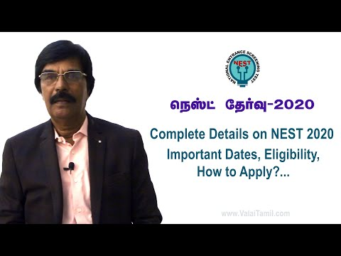 நெஸ்ட் தேர்வு 2020 | National Entrance Screening Test ( NEST) 2020 | NISER | CEBS