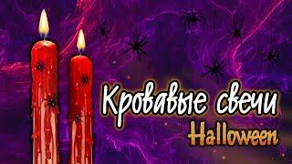 Свечи для Хэллоуина!   / DIY / Своими руками