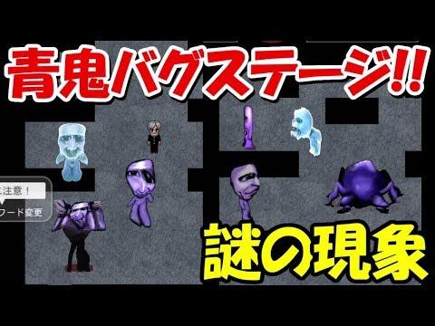【青鬼オンライン】ぶっ壊れすぎてる青鬼のバグステージがヤバすぎる!!
