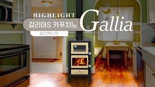 [삼진벽난로] Highlight - '갈리아S …