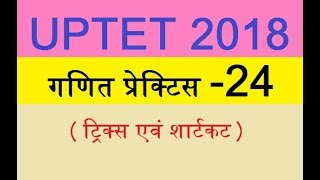 UPTET 2018 MATH SOLVED QUESTIONS गणित ! MATH FOR UP TET 2018 ! MATH TRICKS FOR UPTET IN HINDI, ganit