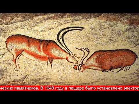 Пещера Ласко: хрупкий баланс прошлого и настоящего