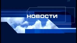 Конечная заставка Новостей ОРТ/Первого канала (ОРТ/Первый канал, 08.10.2001-07.09.2003)