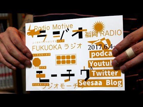 ラジオモーチヴ第2回